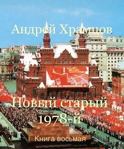 Новый старый 1978-й. Книга восьмая - Андрей Храмцов