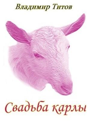 Свадьба карлы - Владимир Титов