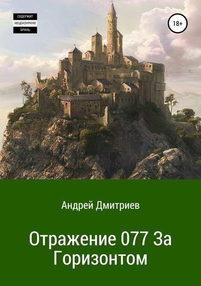 Отражение 077. За Горизонтом - Андрей Владимирович Дмитриев