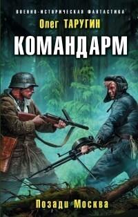 Командарм - Олег Таругин
