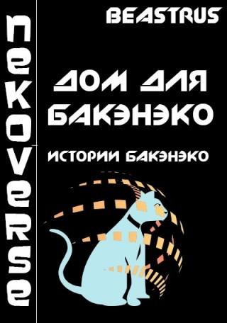 Нетипичный день из жизни знаменитой нэкошки - BeastRUS