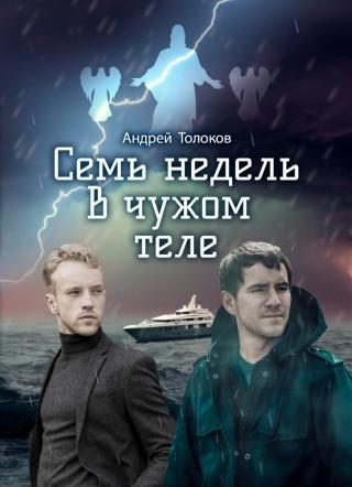 Семь недель в чужом теле - Андрей Толоков