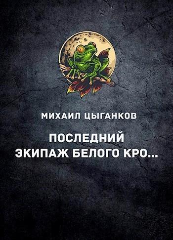 """Последний экипаж """"Белого кролика"""" - Михаил Цыганков"""