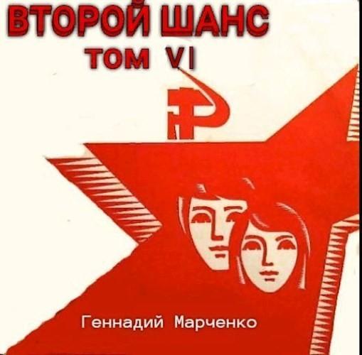 Второй шанс-VI - Геннадий Марченко