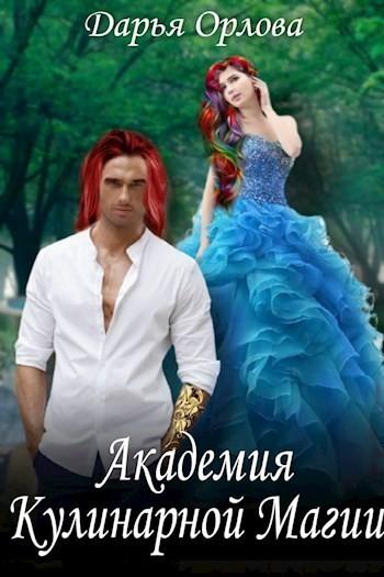 Академия Кулинарной Магии - Орлова Дарья