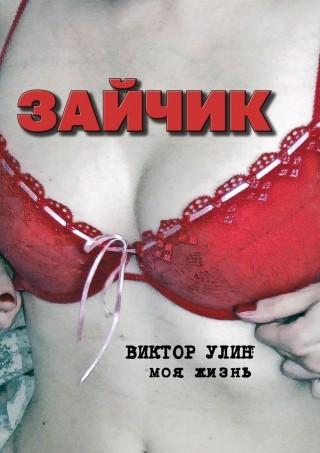 Зайчик - Виктор Улин