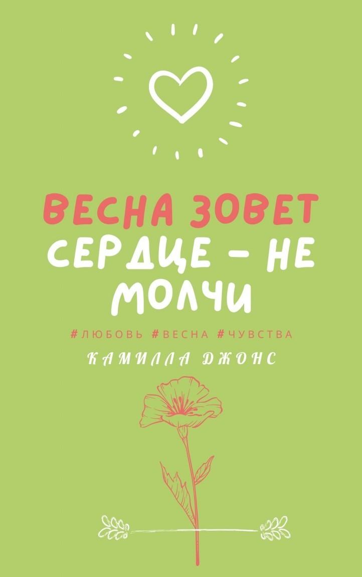 Весна зовет, сердце — не молчи - Камилла Джонс, Любовный роман