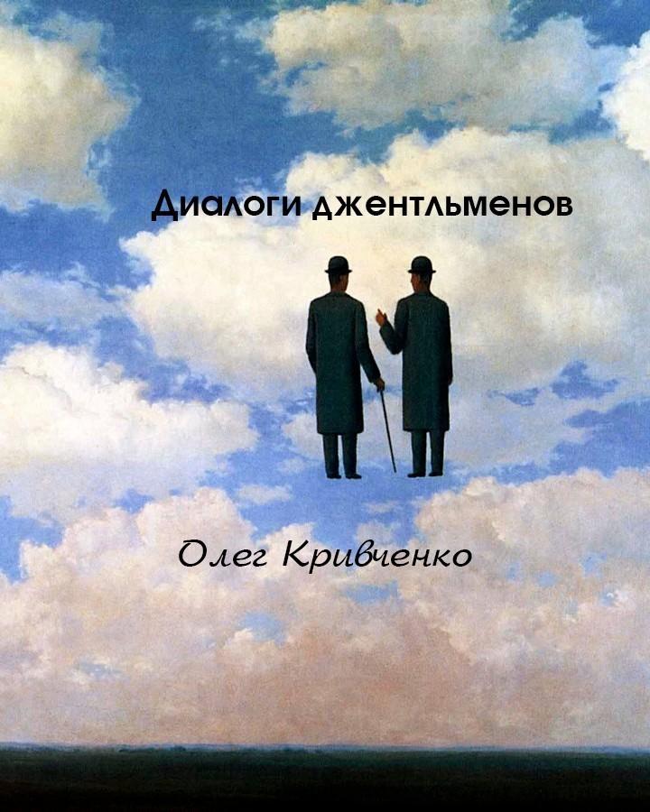 Диалоги джентльменов - Oleg-Sergeevich Krivchenko