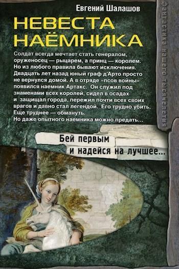 Невеста наемника - Евгений Шалашов