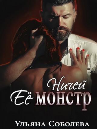 Ничей ее монстр - Ульяна Соболева