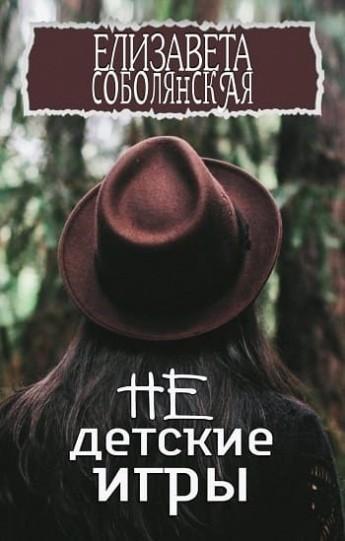 Недетские игры - Елизавета Соболянская