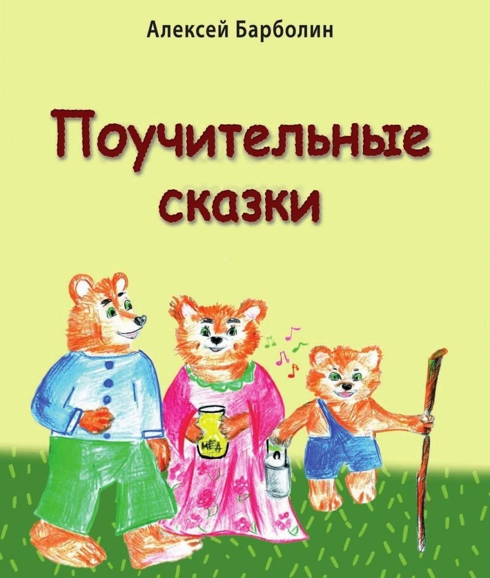 Поучительные сказки - Алексей Барболин, Сказки