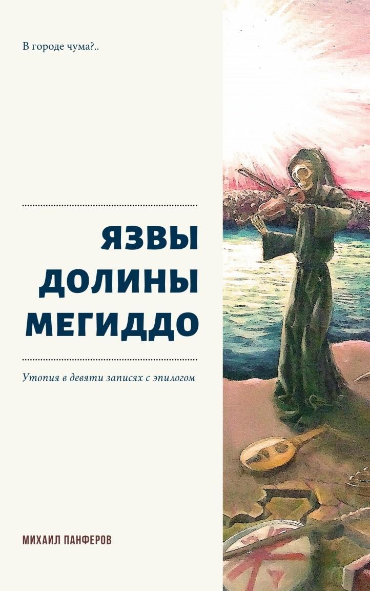 Язвы долины Мегиддо - Панферов Михаил Вячеславович