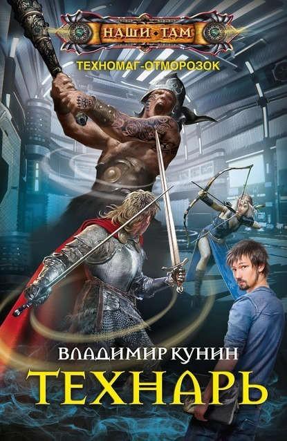 Технарь - Владимир Викторович Кунин