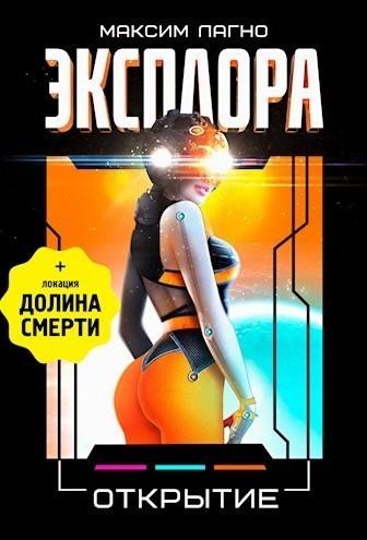 Эксплора 3. Открытие - Максим Лагно