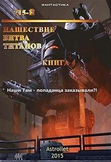 Нашествие. Битва Титанов. - Astrollet