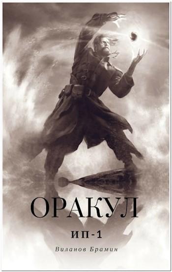 Оракул - Виланов Брамин Кагетович