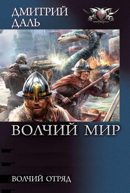Волчий Отряд - Дмитрий Даль
