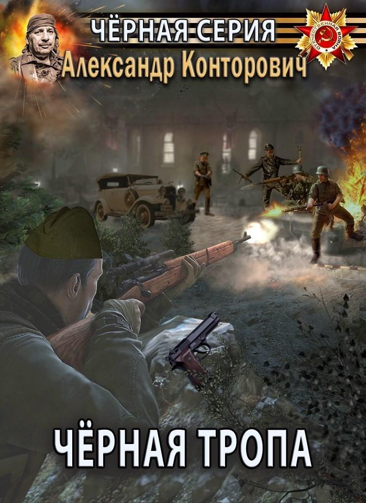 Черная тропа - Александр Конторович, Боевая фантастика