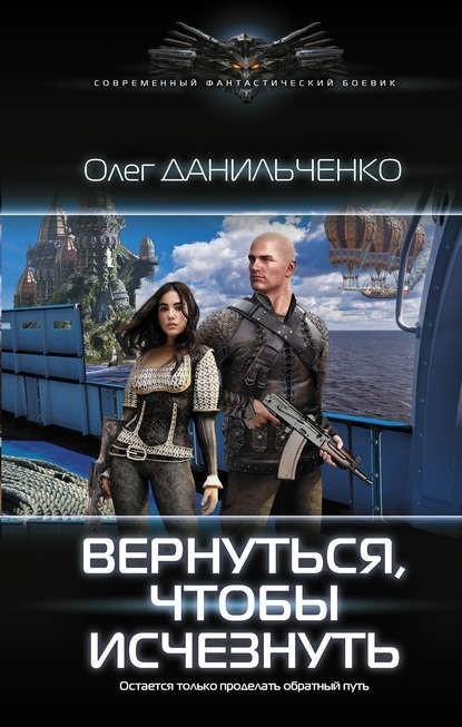 Вернуться, чтобы исчезнуть - Олег Данильченко