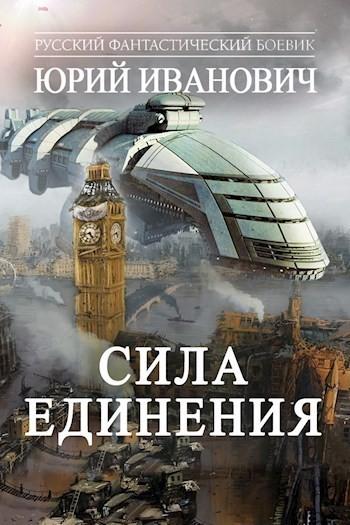 СИЛА ЕДИНЕНИЯ - Иванович Юрий
