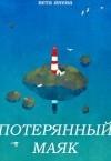 Потерянный маяк - Вета Янева