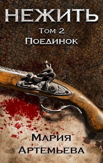 НЕЖИТЬ. ПОЕДИНОК - Мария Артемьева