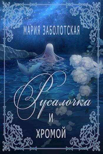 Русалочка и хромой - Мария Заболотская