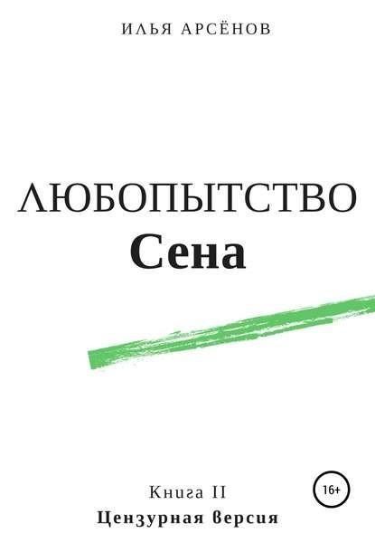 Сен. Книга вторая. Любопытство Сена - Илья Арсёнов